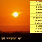 surya namaskar mantra in hindi